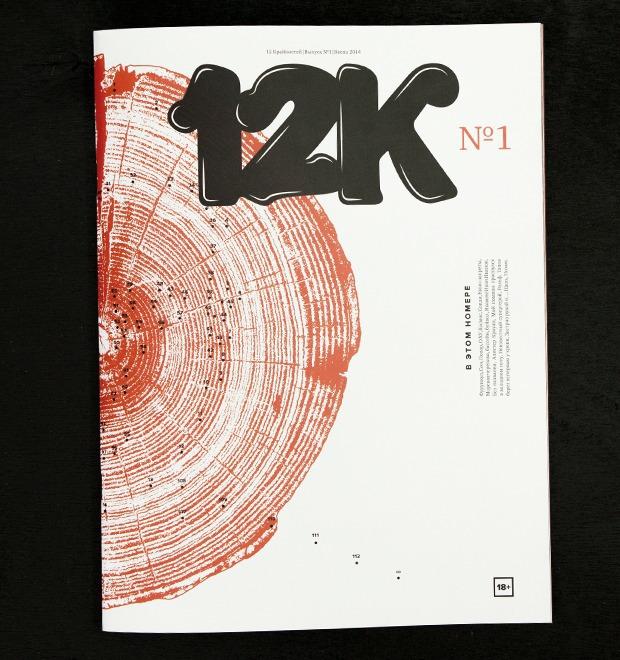 Арт-директор FURFUR начал издавать собственный печатный журнал