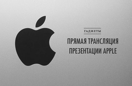 Прямая трансляция презентации iPhone 5