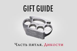 Гид по мужским подаркам: Дикости