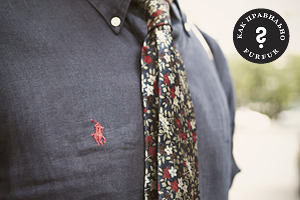 В каких случаях можно носить галстук без пиджака и как это правильно делать?