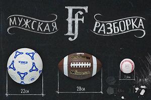Мужская разборка: Из чего состоят сшитые мячи — Культура на FURFUR