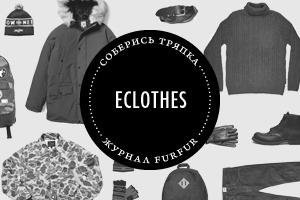 Соберись, тряпка: 3 зимних лука магазина Eclothes — Культура на FURFUR