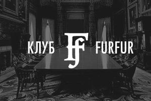 Что обсуждали в клубе FURFUR на этой неделе
