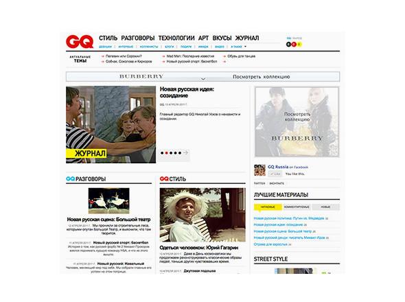 Мужской журнал GQ обновил свой сайт — Герои на FURFUR