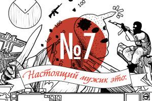 «Настоящий мужик — это...» № 7: Не зацикливаться на неактуальных челленджах — Герои на FURFUR