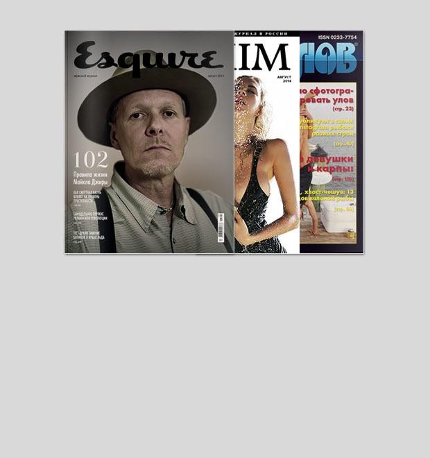 Эксперимент: Обложки других журналов в исполнении редакции FURFUR