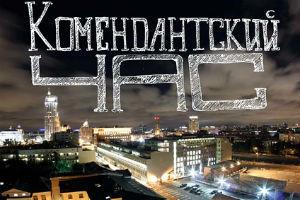Фильм об уличном искусстве «Комендантский час» — Культура на FURFUR