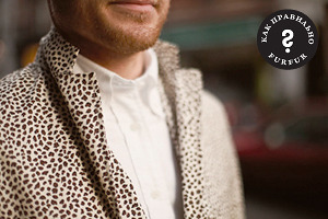Как правильно носить одежду со звериными принтами? — Культура на FURFUR