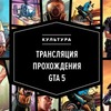 Трансляция прохождения GTA 5