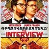 Северная Корея снова выступила против фильма «Интервью»