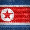 Как устроен интернет в Северной Корее