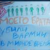 В Петербурге появились антивоенные плакаты, подписанные детьми