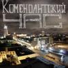 Фильм об уличном искусстве «Комендантский час»
