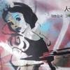 Вышла книга об уличном искусстве Сеула