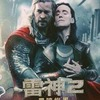 В Китае премьеру «Тор 2: Царство тьмы» сопроводили гомосексуальным постером