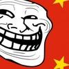 Китай планирует запретить псевдонимы в интернете