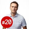Страницу события в поддержку Навального заблокировали в России
