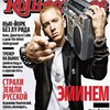 Руководство российского Rolling Stone приостановило выпуск журнала