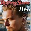 Новый номер российской версии Rolling Stone поступит в продажу в марте