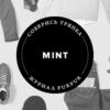 Соберись, тряпка: 3 осенних лука магазина Mint