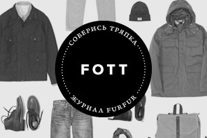 Соберись, тряпка: 2 осенних лука магазина FOTT