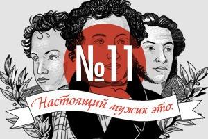 «Настоящий мужик — это...» № 11: Александр Сергеевич Пушкин