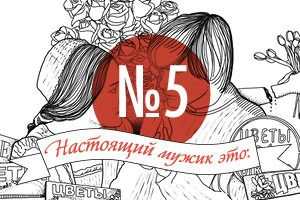 «Настоящий мужик — это…» № 5: Не дарить телкам цветы