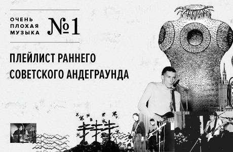 Очень плохая музыка: Плейлист раннего советского андеграунда