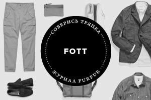 Соберись тряпка: 3 весенних лука магазина FOTT