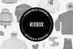 Соберись, тряпка: 3 зимних лука магазина Kixbox