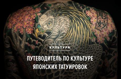 Путеводитель по культуре японских татуировок