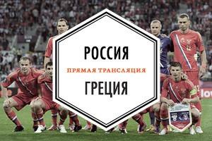 Россия — Греция. Прямая трансляция