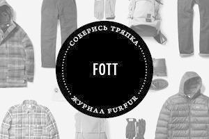 Соберись, тряпка: 3 зимних лука магазина FOTT
