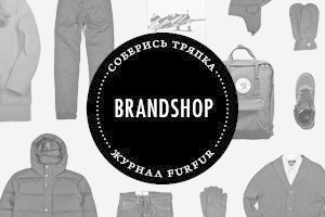 Соберись, тряпка: 3 зимних лука магазина Brandshop