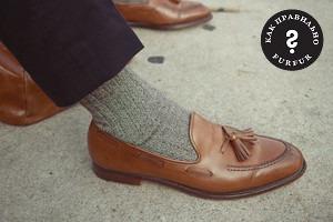 Как правильно носить лоферы с носками?
