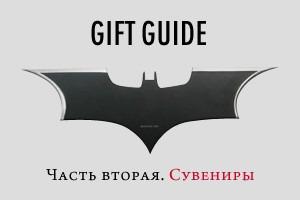 Гид по мужским подаркам: Сувениры