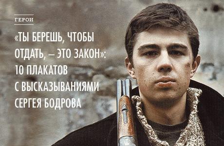 «Ты берешь, чтобы отдать, —это закон»: Плакаты с высказываниями Сергея Бодрова