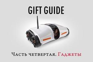 Гид по мужским подаркам: Гаджеты