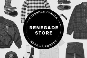 Соберись, тряпка: 2 осенних лука магазина Renegade Store