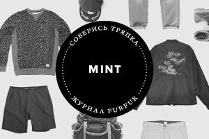Соберись, тряпка: 3 весенних лука магазина Mint