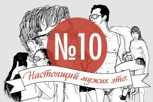 «Настоящий мужик — это...» № 10: Относиться спокойно к геям