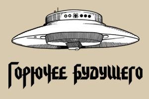 Паучье чутье: Сергей «Паук» Троицкий предсказывает горючее будущего