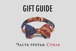 Гид по мужским подаркам: Стиль