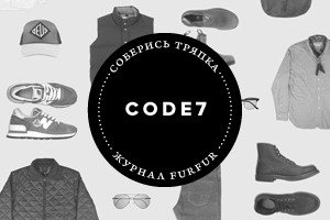 Соберись, тряпка: 3 весенних лука магазина Code 7