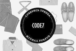 Соберись, тряпка: 3 весенних лука магазина Code7