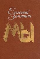 Воскресный рассказ: Евгений Замятин. Изображение № 4.