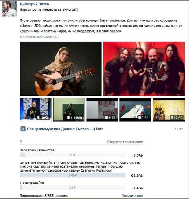 Православный активист Энтео пообещал сорвать концерт группы Slayer. Изображение № 2.