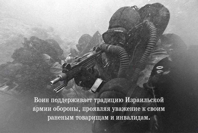 «Воин не сдается, даже если нет шанса на победу»: Кодекс чести солдата Израиля. Изображение № 6.