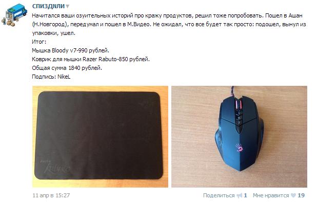 В социальной сети «ВКонтакте» набирает популярность сообщество шоплифтеров. Изображение № 3.
