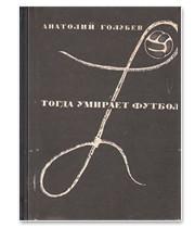 22 книги о футболе: Труды Льва Филатова, работы Дуги Бримсона, а также рекомендации журналистов. Изображение № 2.